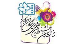 فيلمهاي ايراني دو بخش جشنواره همدان معرفي شدند