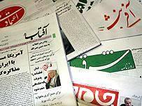 • مهمترین عناوین روزنامه های صبح ...