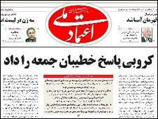 درخواست از رئیس قوه قضائیه برای رفع توقیف روزنامه اعتماد ملی