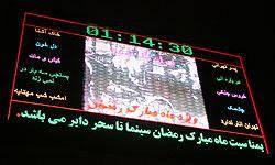 گزارش فارس از شبهاي روشن سينما در طرح «افطار تا سحر»