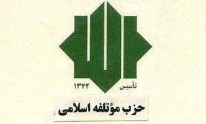 تسليت حزب مؤتلفه به مناسبت در گذشت سيد عبدالعزيز حكيم