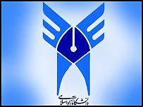 کلیه اموال و داراییهای دانشگاه آزاد اسلامی وقف شرعی شد