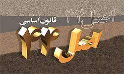 سرنوشت واگذاري 766 شركت دولتي تعيين شد