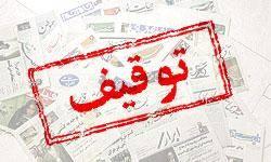 روزنامه آرمان روابط عمومي توقيف شد
