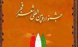 فراخوان چهارمين جشنواره بينالمللي شعر فجر اعلام شد