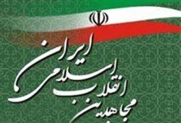 تعویق کنگره سازمان مجاهدین انقلاب اسلامی