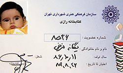 كودك 2 ساله، كوچكترين عضو كتابخانههاي ايران شناخته شد