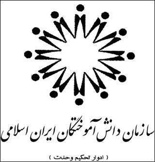 بیانیه سازمان ادوار تحکیم وحدت در اعتراض به حوادث اخیر، بازداشتها و احکام صادره