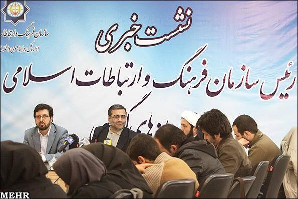 عکس خبری/ نشست خبری رئیس سازمان فرهنگ و ارتباطات اسلامی