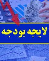 افزایش ۳۳ درصدی تخلفات دولت در اجرای بودجه