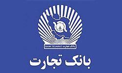 عرضه اوراق مشاركت سازمان آب و برق خوزستان در شعب بانك تجارت