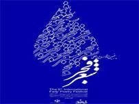 ترجمههای منظوم قرآن در جشنواره شعر فجر ارزیابی شوند