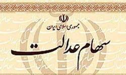 پرداخت سود سهام عدالت شاغلان دستگاههاي اجرايي استان تهران