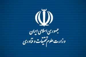 علت دو بار لغو ششمین جلسه شورای عالی علوم/ زمان جدید برگزاری جلسه