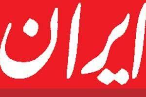 """حذف وزیر اطلاعات از هیات امنای روزنامه ایران با """"دستور از بالا""""!"""