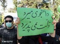 فعالان دانشجویی انجمن اسلامی دانشگاه تهران و علوم پزشکی برای اعتراض به فضای امنیتی حاکم بر دانشگاه تهران دعوت به تجمع کردهاند. این تجمع قرار است روز ۲۵ اردیبهشت ماه برگزار شود.