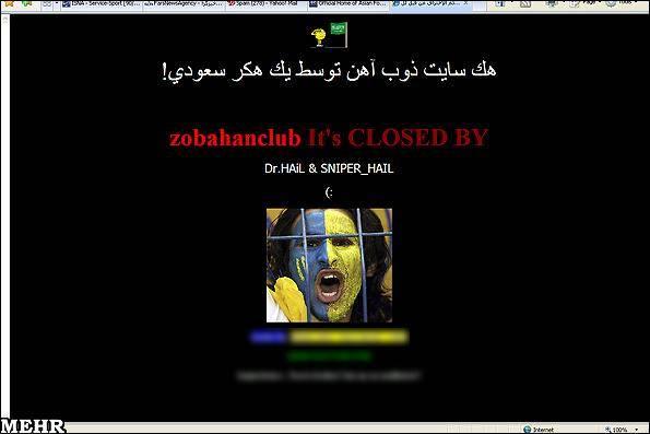 سایت باشگاه ذوبآهن توسط یک هکر سعودی هک شد!