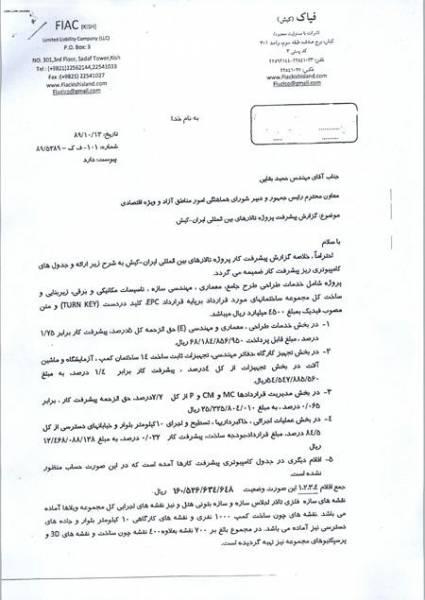 بقایی: اصلاقرارداد450میلیاردی دروغ است / تصویر نامه ای که وجود قرارداد را تایید می کند