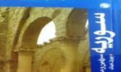 بهرهگيري از دانشجويان پزشكي ايراني در سوريه براي ارائه خدمات درماني به زائران
