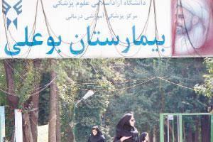 ارائه خدمات با تسهیلات ویژه به پرسنل دانشگاه آزاد اسلامی