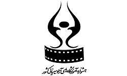 مهلت ارائه اثر به جشنواره آموزشگاههاي سينمايي تا 14 تير تمديد شد