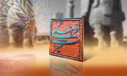 افتتاح موزه باستان شناسي 6 هزار ساله خداآفرين
