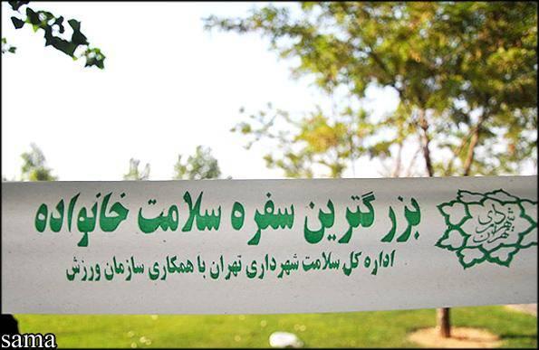 بزرگترین سفره سلامت خانوادگی در بوستان آزادگان +عکس