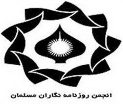نظامالدين موسوي دبير كل انجمن روزنامهنگاران مسلمان شد
