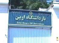 «دستگیری ۲۳ درویش گنابادی مقابل زندان اوین»