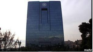 بریتانیا بانک مرکزی ایران را تحریم میکند؛ آمریکا 'تمهیدات تازه ای' در پیش می گیرد