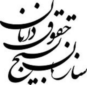 بیانیه سازمان بسیج حقوقدانان به مناسبت 22 بهمن