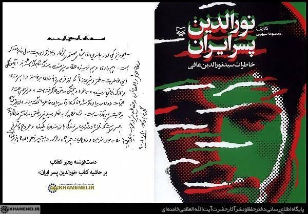 """دست نوشته مقام معظم رهبري بر حاشيه كتاب """"نورالدین پسر ایران"""" منتشر شد"""