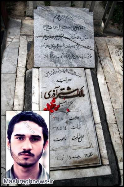 عکس / مزارِ «مالک اشتر» در تهران