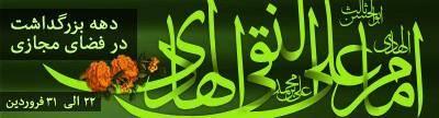 دهه بزرگداشت امام علی النقی (ع) در فضای مجازی برگزار میشود