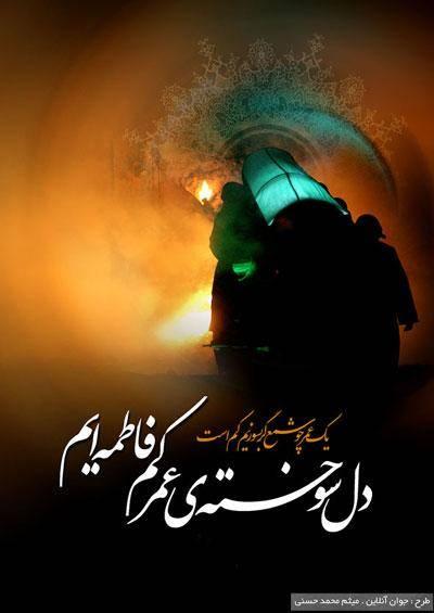 زبان حال حضرت علي (ع) در سوگ فاطمه (س)/آموزگار برتر