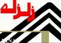 زمین لرزه 5/3 ریشتری سالند خوزستان را لرزاند
