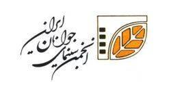 آزمون انجمن سینمای جوان پس از جشنواره فیلم كوتاه تهران برگزار می شود