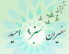 اعلام زمان برگزاری دومین نشست سفیران سبز امید