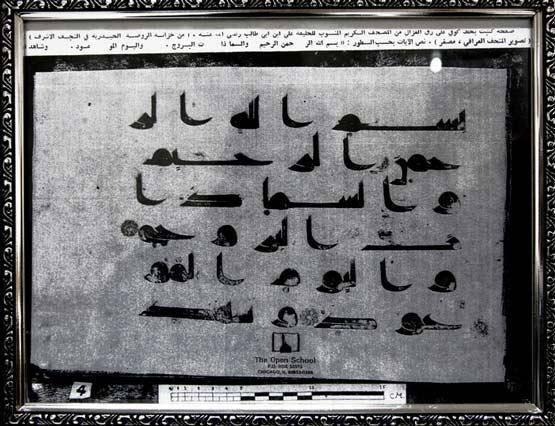 عکس/دستخط منسوب به حضرت علی(ع)