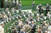 طرح فوریتی 26 نماینده برای حذف تعطیلات تابستانی مجلس