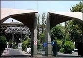 کوی دانشگاه تهران از 7 تا 28 تیر ماه تعطیل است