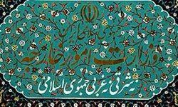 كاردار افغانستان به وزارت امور خارجه احضار شد