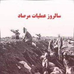 عملیات مرصاد اعتقاد ملت انقلابی ایران به نظام و ولایت را نشان داد