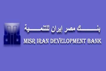 دستور بانک مرکزی مصر برای قطع روابط با همه بانک های ایران