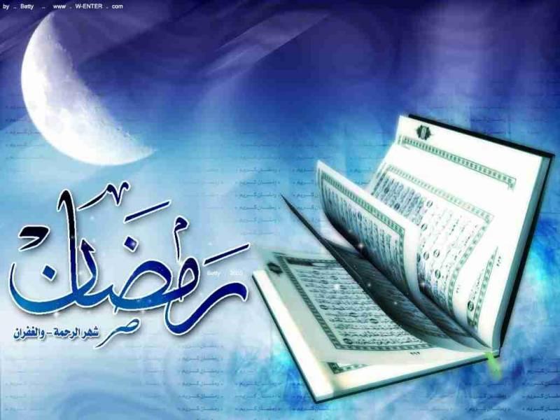 شرح دعای روزهای ماه مبارک رمضان (روز هجدهم)