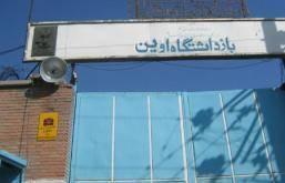 اجرای حکم شلاق برخی از زندانیان سیاسی