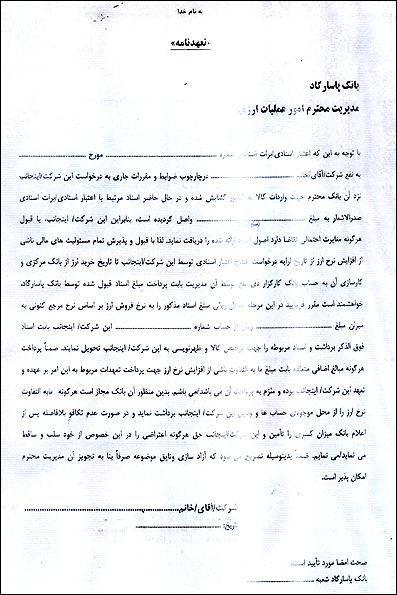 تعهدنامه ترکمنچای ارزی بانکها/ تصویر تعهدی که بانکها از تجار میخواهند