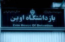موافقت قوه قضاییه با پیشنهاد شهرداری: «زندان اوین پارک میشود»