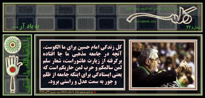 طرح سبز/ الگو بودن امام حسین یعنی ایستادگی در برابر ظلم و جور