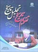 انتشار كتاب جديدی از هاشمي رفسنجاني